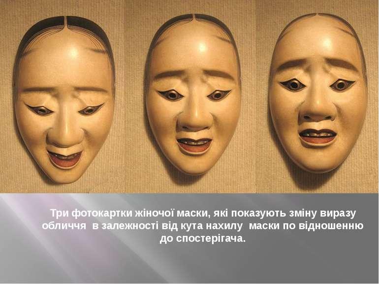 Три фотокартки жіночої маски, які показують зміну виразу обличчя в залежності...