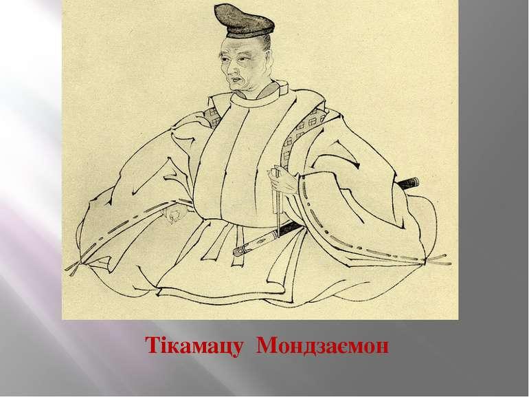 Тікамацу Мондзаємон