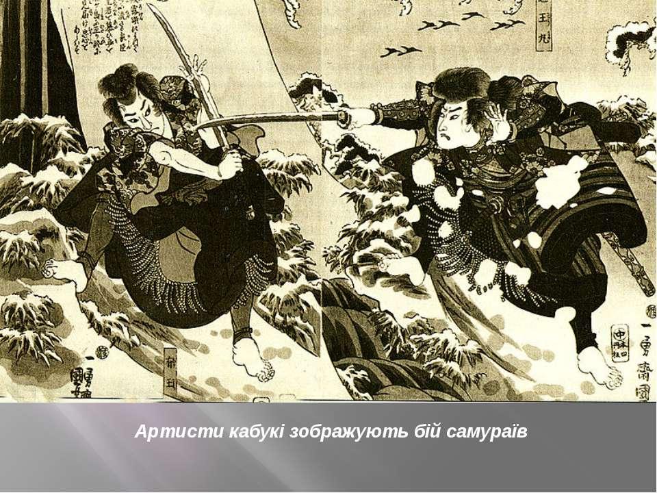 Артисти кабукі зображують бій самураїв
