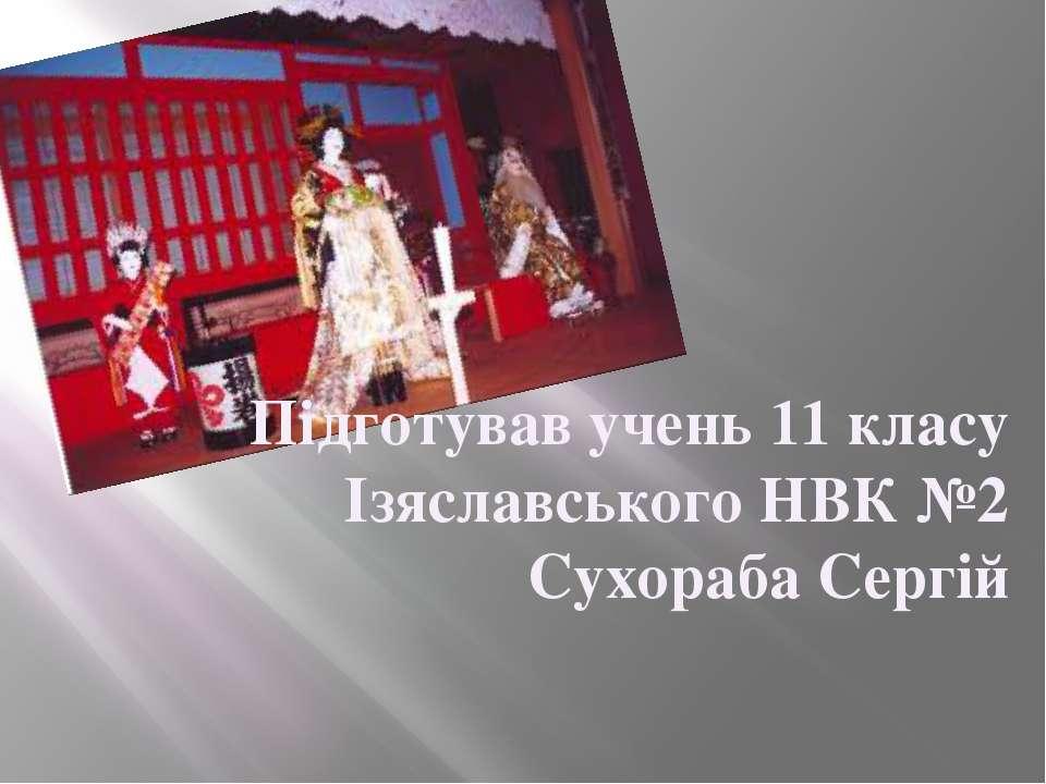 Підготував учень 11 класу Ізяславського НВК №2 Сухораба Сергій