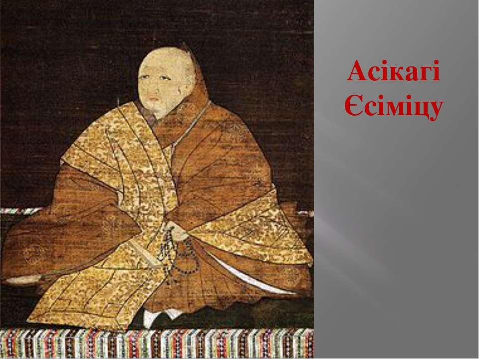 Асікагі Єсіміцу