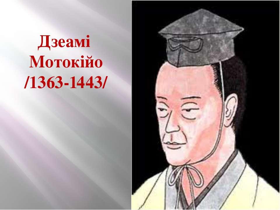 Дзеамі Мотокійо /1363-1443/