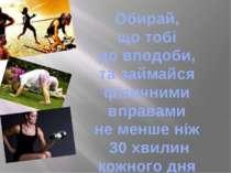 Обирай, що тобі до вподоби, та займайся фізичними вправами не менше ніж 30 хв...