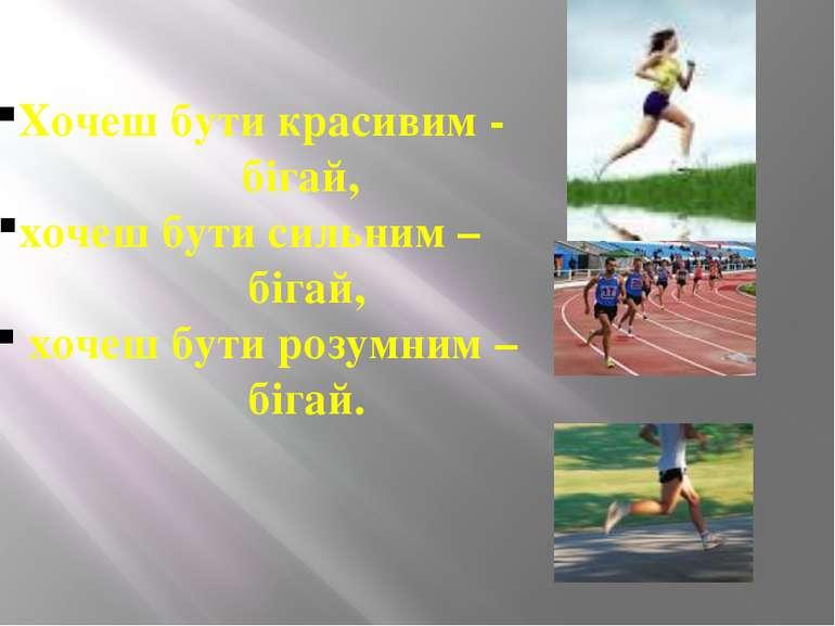 Хочеш бути красивим - бігай, хочеш бути сильним – бігай, хочеш бути розумним ...