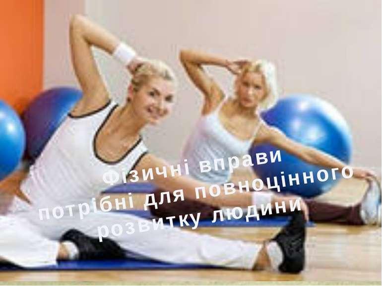 Фізичні вправи потрібні для повноцінного розвитку людини