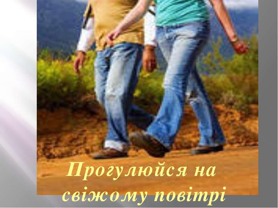 Прогулюйся на свіжому повітрі