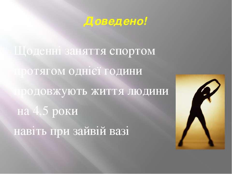 Доведено! Щоденні заняття спортом протягом однієї години продовжують життя лю...