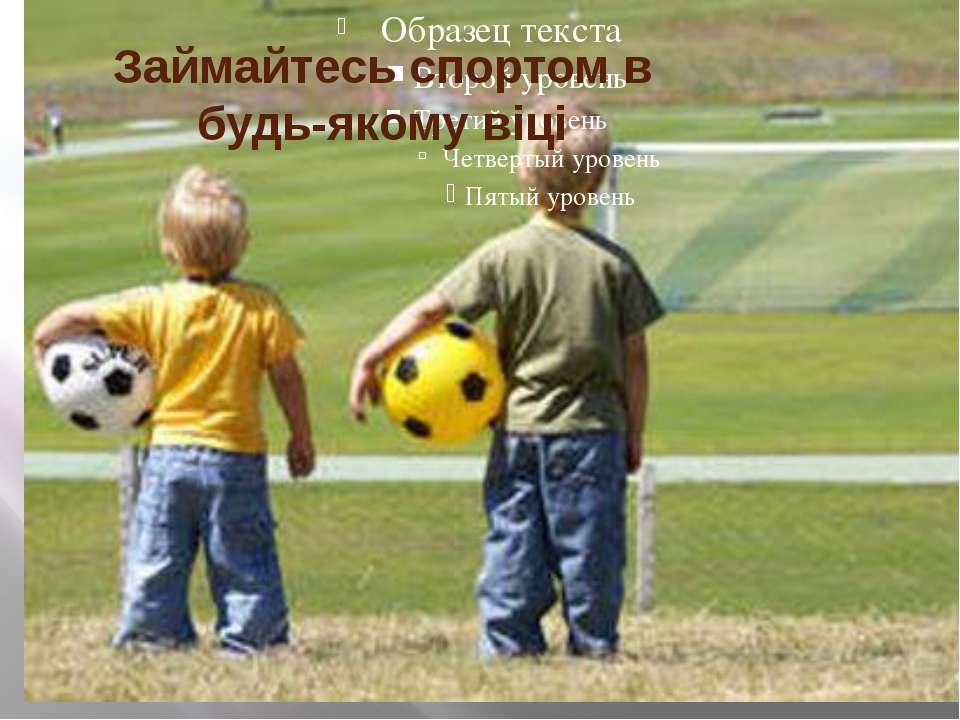 Займайтесь спортом в будь-якому віці