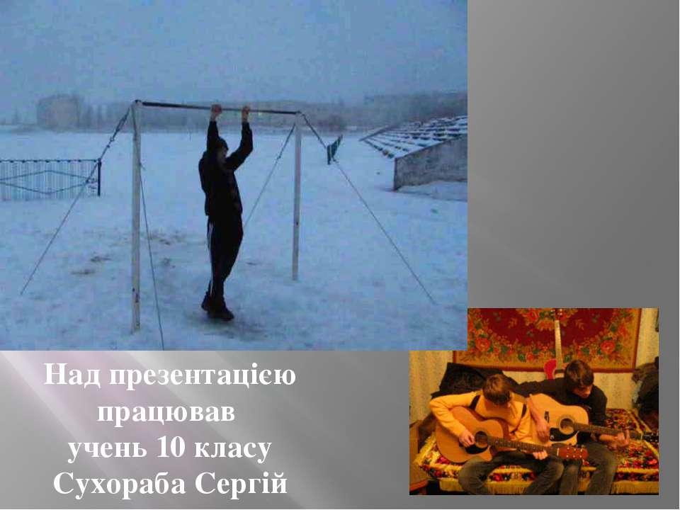 Над презентацією працював учень 10 класу Сухораба Сергій