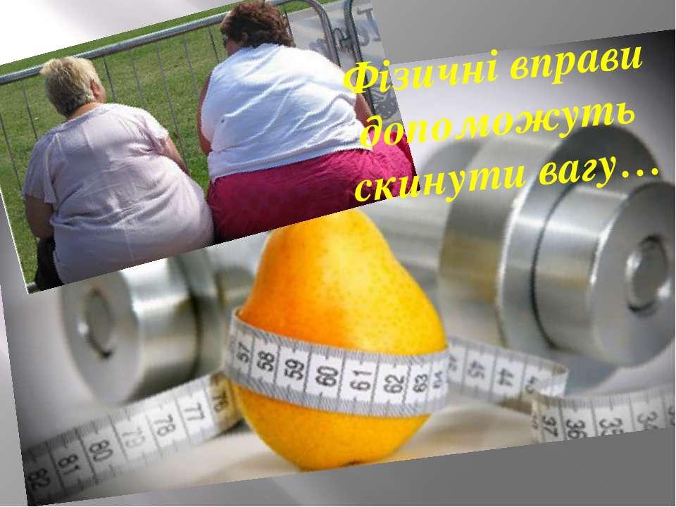 Фізичні вправи допоможуть скинути вагу…