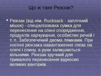 Рюкзак (від нім. Rucksack - заплічний мішок) - спеціалізована сумка для перен...