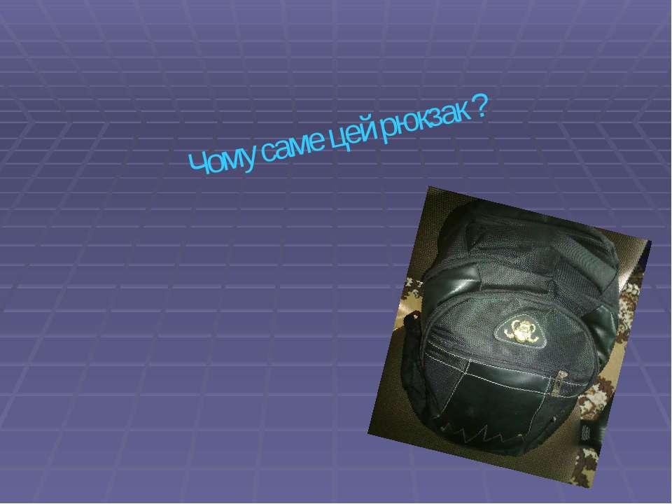 Чому саме цей рюкзак ?