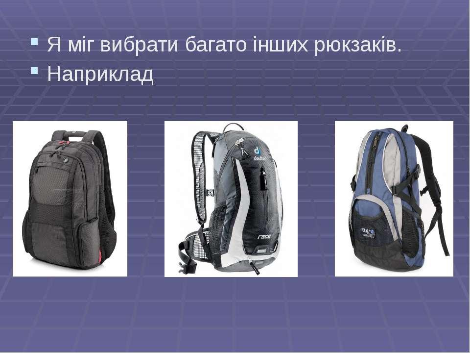Я міг вибрати багато інших рюкзаків. Наприклад