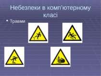 Небезпеки в комп'ютерному класі Травми