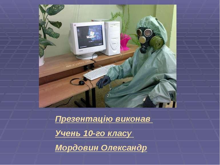 Презентацію виконав Учень 10-го класу Мордовин Олександр