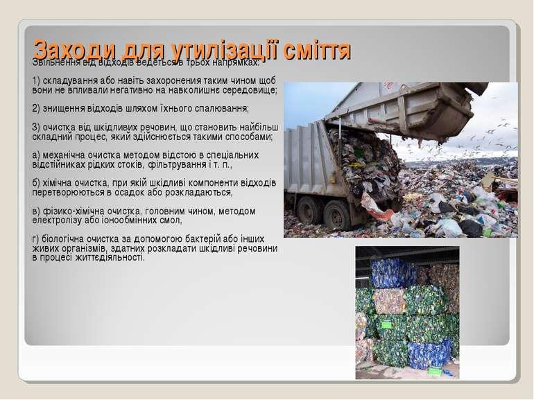 Заходи для утилізації сміття Звільнення від відходів ведеться в трьох напрямк...
