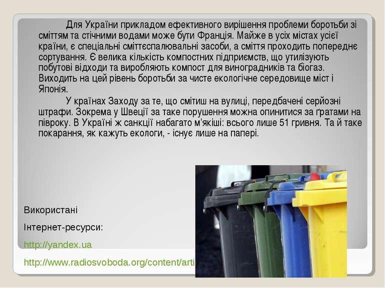 Для України прикладом ефективного вирішення проблеми боротьби зі сміттям та с...