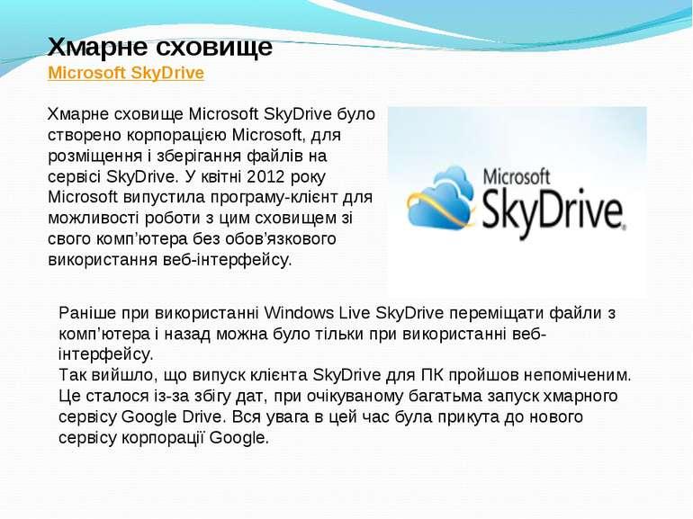 Хмарне сховище Microsoft SkyDrive Хмарне сховище Microsoft SkyDrive було ство...