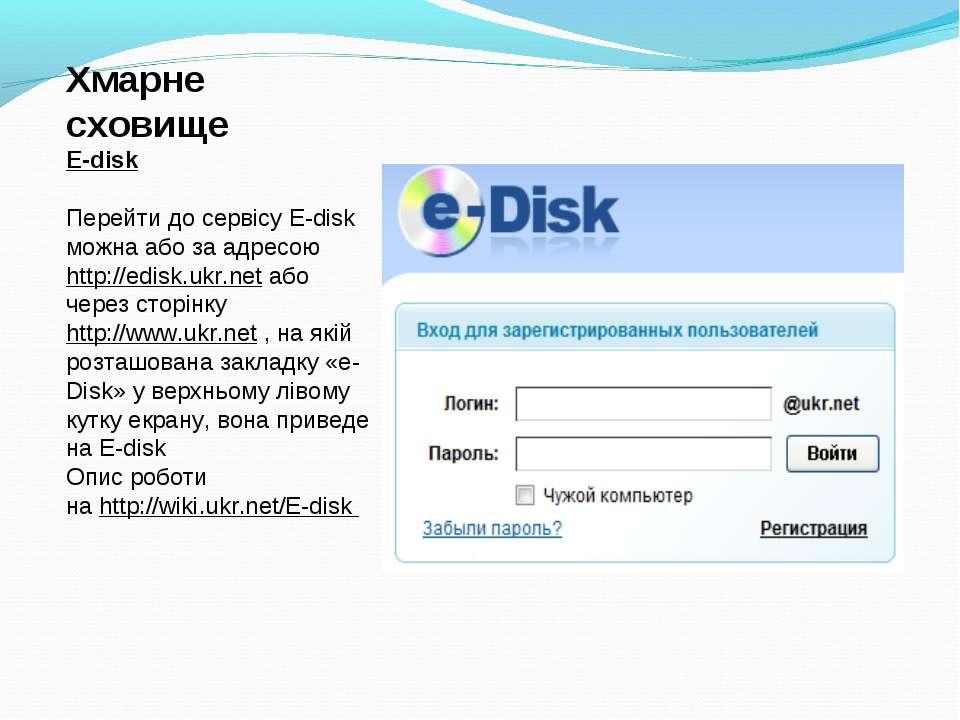 Хмарне сховище E-disk Перейти до сервісу E-disk можна або за адресою http://e...