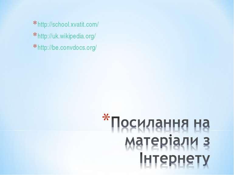 http://school.xvatit.com/ http://uk.wikipedia.org/ http://be.convdocs.org/