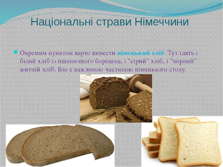 Національні страви Німеччини Окремим пунктом варто винестинімецький хліб. Ту...