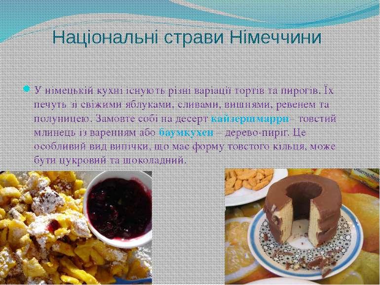 Національні страви Німеччини У німецькій кухні існують різні варіації тортів ...