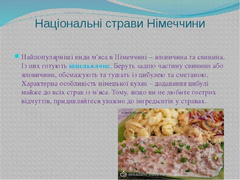 Національні страви Німеччини Найпопулярніші види м'яса в Німеччині – яловичин...