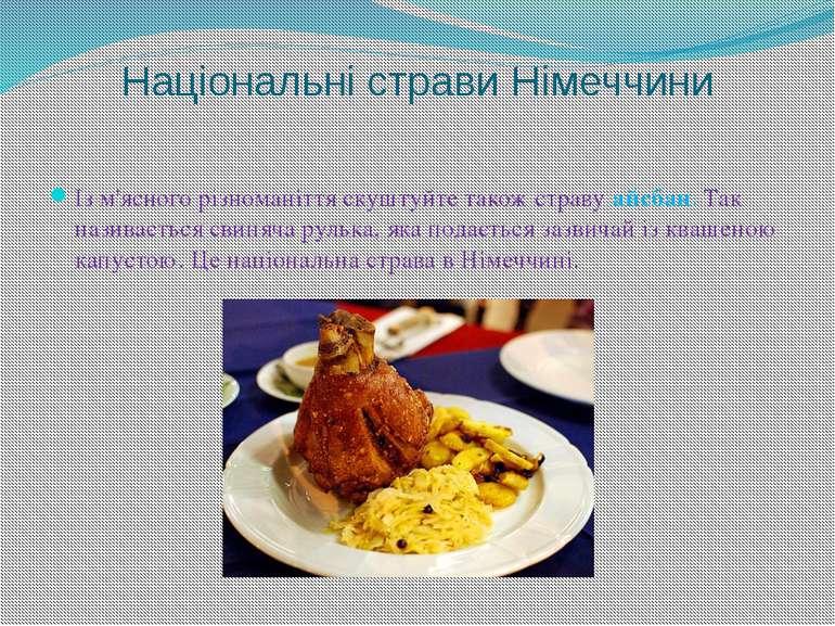 Національні страви Німеччини Із м'ясного різноманіття скуштуйте також страву...