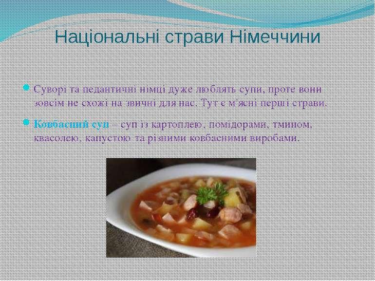 Національні страви Німеччини Суворі та педантичні німці дуже люблять супи, пр...