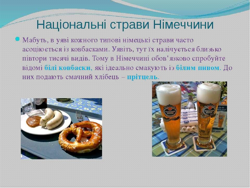 Національні страви Німеччини Мабуть, в уяві кожного типові німецькі страви ча...