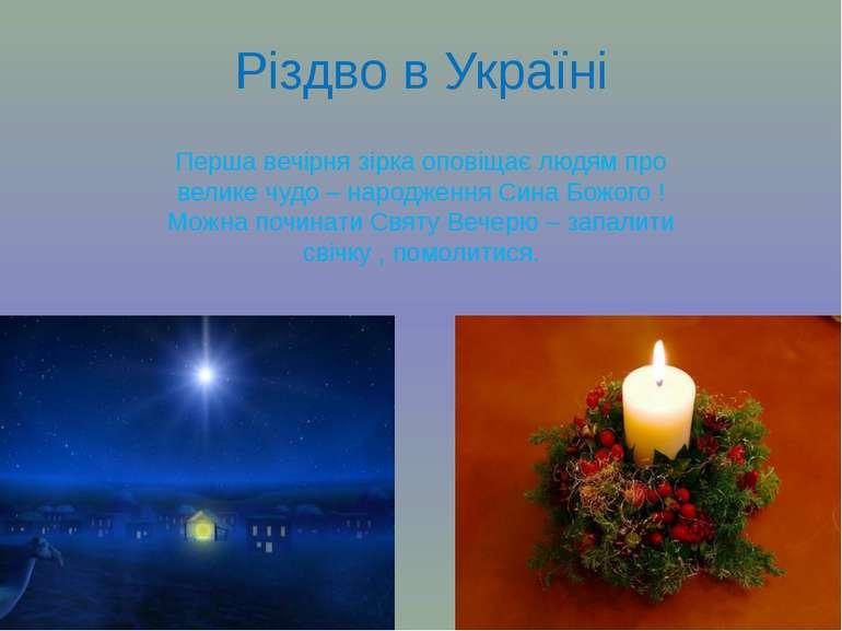Різдво в Україні Перша вечірня зірка оповіщає людям про велике чудо – народже...