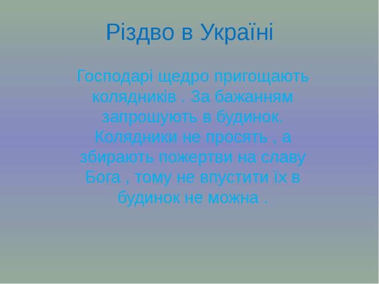 Різдво в Україні Господарі щедро пригощають колядників . За бажанням запрошую...