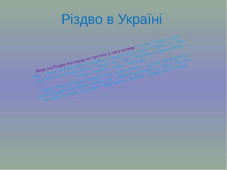 Різдво в Україні Якщо на Різдво господар не пустить у хату коляду, то його о...