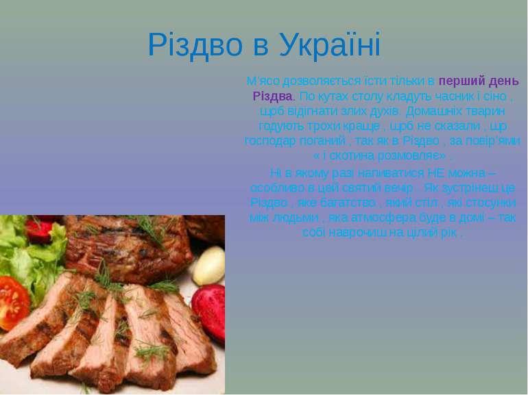 Різдво в Україні М'ясо дозволяється їсти тільки вперший день Різдва. По кута...