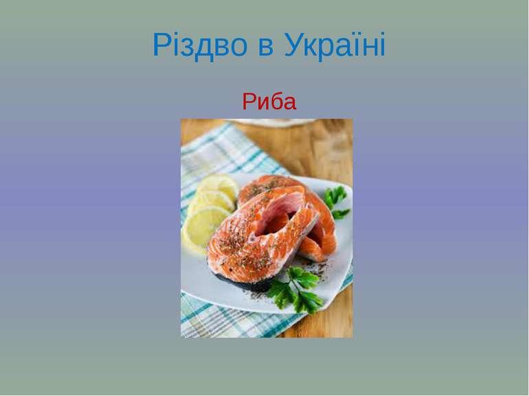 Різдво в Україні Риба
