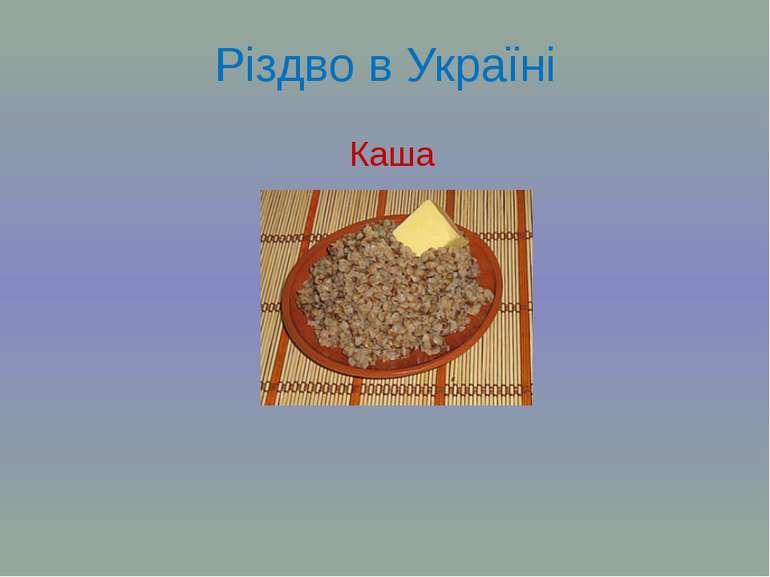 Різдво в Україні Каша