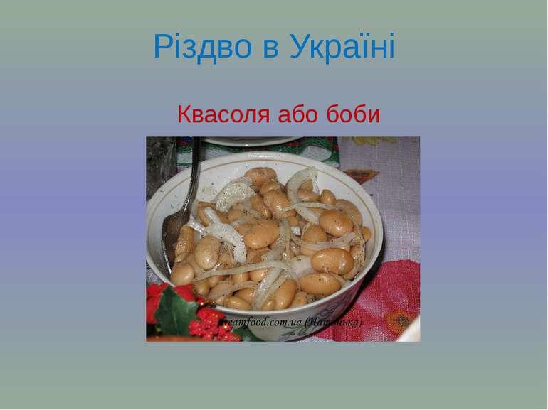 Різдво в Україні Квасоля або боби