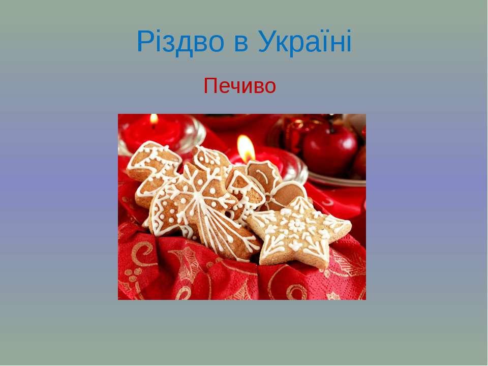 Різдво в Україні Печиво