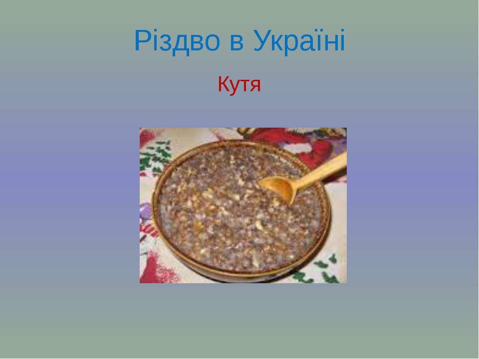 Різдво в Україні Кутя