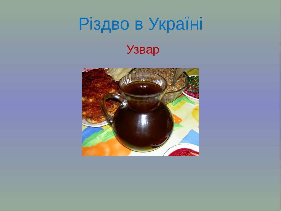 Різдво в Україні Узвар