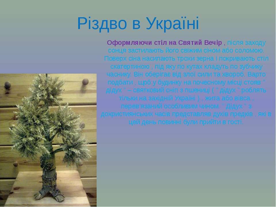 Різдво в Україні Оформляючи стіл на Святий Вечір, після заходу сонця застила...