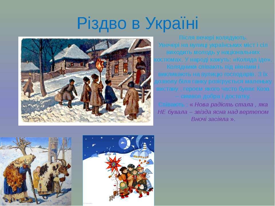 Різдво в Україні Після вечері колядують. Увечері на вулиці українських міст і...