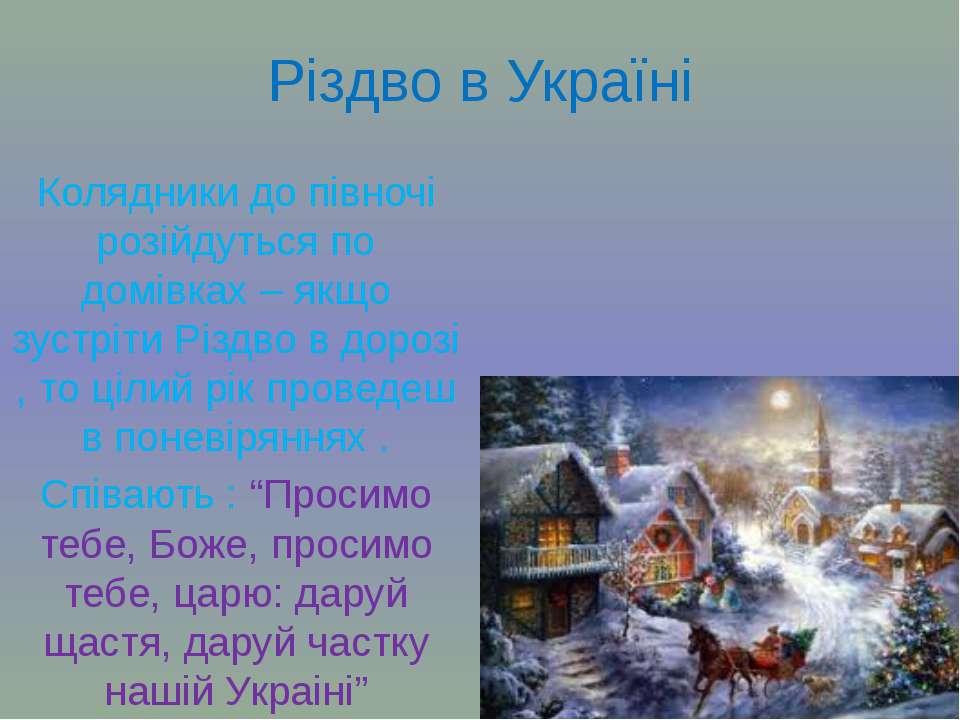 Різдво в Україні Колядники до півночі розійдуться по домівках – якщо зустріти...