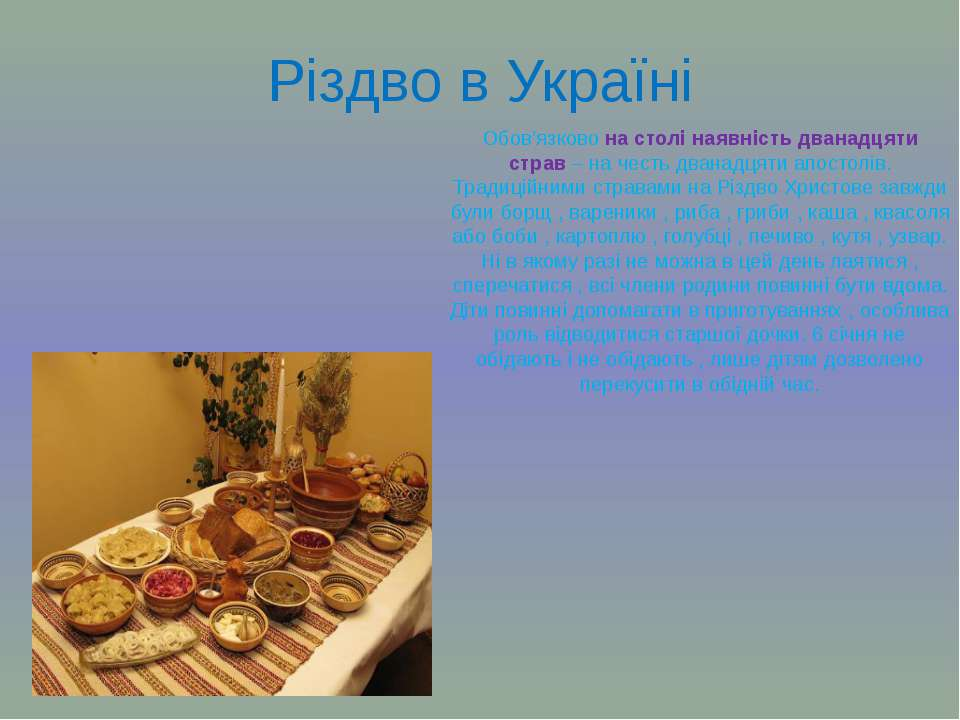 Різдво в Україні Обов'язковона столі наявність дванадцяти страв– на честь д...