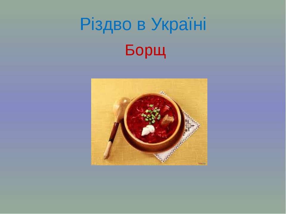 Різдво в Україні Борщ