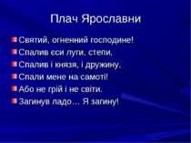 Плач Ярославни Святий, огненний господине! Спалив єси луги, степи, Спалив і к...