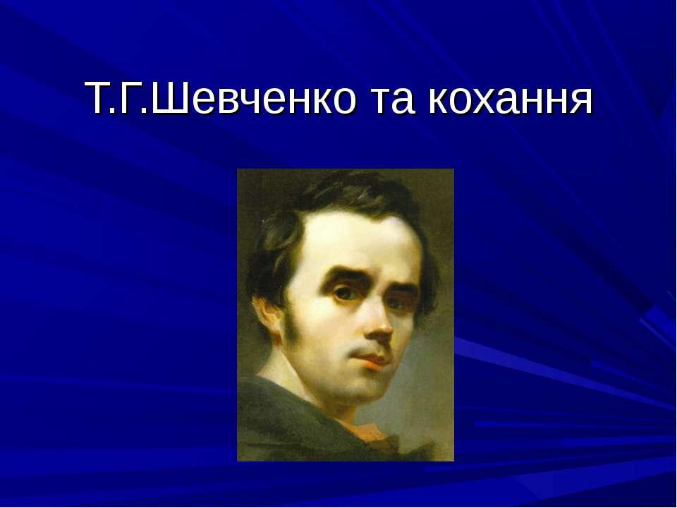 Т.Г.Шевченко та кохання