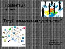 """""""Теорії виникнення суспільства"""" Презентація на тему: Виконала: учениця групи№..."""