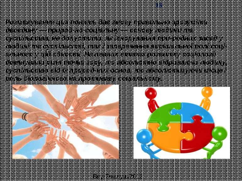 Розмежування цих понять дає змогу правильно зрозуміти двоєдину — природ-но-со...