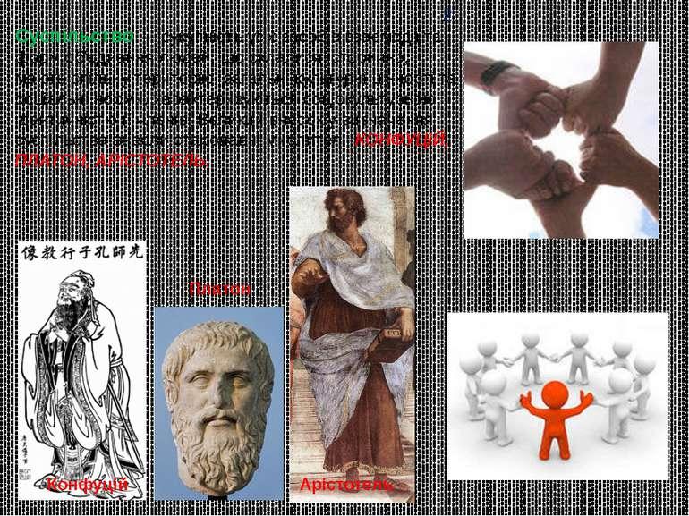 Суспільство — сукупність усіх засобів взаємодії та форм об'єднання людей, що ...